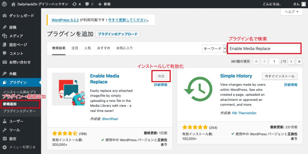 Enable Media Replaceの導入手順