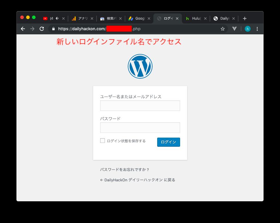 新たに設定したログインページURLでアクセス