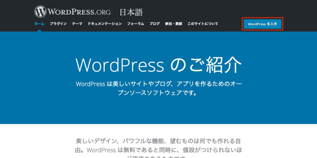 WordPress.ORGの日本語公式サイト