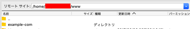 wwwディレクトリにexample-comディレクトリを作成しました