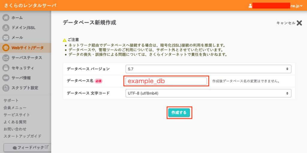 ブログ用にデータベースを新規作成