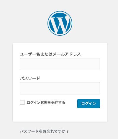 管理画面へログイン